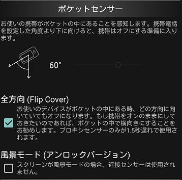 「ブックカバーのスマホケースを開けたら電源がオンになるアプリ『Gravity Screen』が便利なので紹介」のアイキャッチ画像