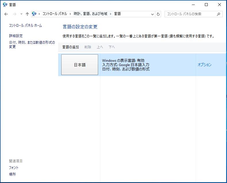 「Windows10を起動するとgoogle日本語入力が勝手にMicrosoft IMEに戻ってしまうのを防ぐ方法」のアイキャッチ画像