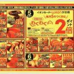 滋賀県南部のおすすめスーパーマーケットを食材別に紹介【2021年版】