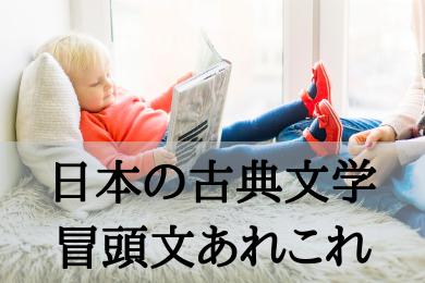 「源氏物語の冒頭文を暗記した話、日本の古典文学の冒頭を集めてみました」のアイキャッチ画像