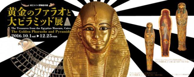 「京都の「黄金のファラオと大ピラミッド展」に行ってきました。エジプトとの距離がぐっと縮まる展示が満載!」のアイキャッチ画像
