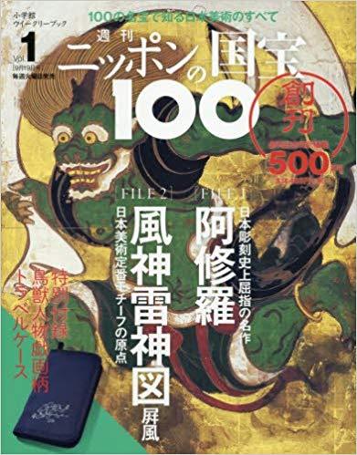 「小学館「週刊 ニッポンの国宝100」を全巻タイトル名と総額を計算してみた」のアイキャッチ画像