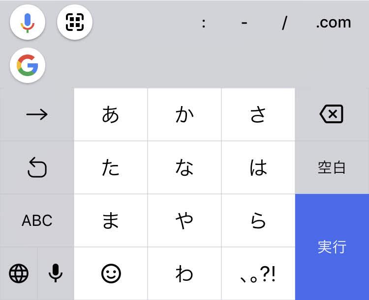 「iPhoneでもGoogle日本語入力が使えるアプリ!「Gboard」を紹介します」のアイキャッチ画像