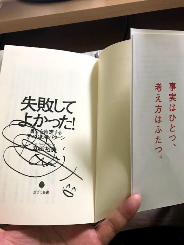 「和田裕美さんの本「失敗してよかった!」が人生を好転させるのにおすすめです」のアイキャッチ画像