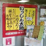 滋賀県大津公設市場内「いっしん太助」は平日お刺身あり970円で食べ放題!