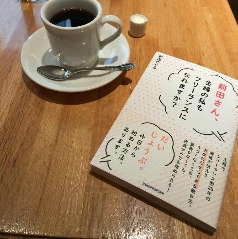「「前田さん、主婦の私もフリーランスになれますか?」はフリーランスを目指す人に是非読んでほしい」のアイキャッチ画像