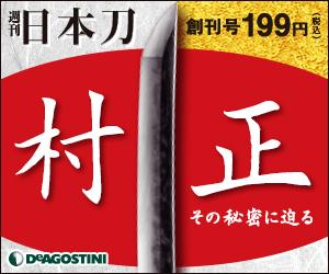 「「デアゴ 日本刀」こと週刊日本刀が創刊、オススメの買い方と総額」のアイキャッチ画像