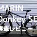 MARINEのセミファットバイク「DONKY SE」初乗りレビュー