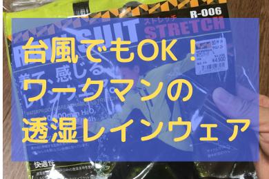 「ワークマン STRETCH R-006 レインウェアを写真で徹底解説!」のアイキャッチ画像