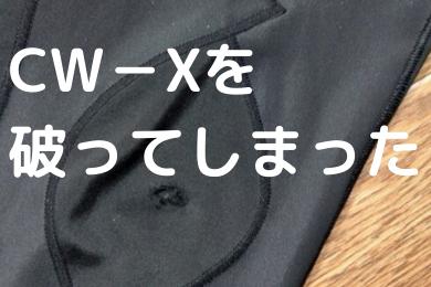 「【補修】CW-Xのタイツを破ってしまいワコールに修理を依頼した話」のアイキャッチ画像