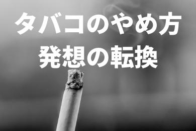 「禁煙に成功した私がタバコをやめた方法についてまとめておきます」のアイキャッチ画像