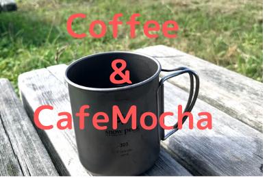 「カフェモカはコーヒーとココアを混ぜたものだと知らなかった話」のアイキャッチ画像