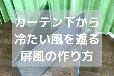 「カーテンの隙間から入る冷たい風を遮る!枕屏風を簡単に作る方法。」のアイキャッチ画像