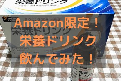 「Amazonブランドの栄養ドリンク「リオパミン3000」は味もコスパも良かった」のアイキャッチ画像