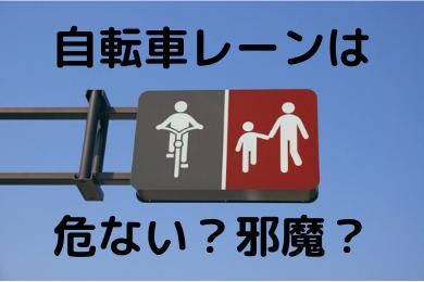 「【いらない】自転車レーンは邪魔、危険だし不要」のアイキャッチ画像