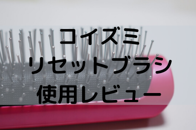 「コイズミ・リセットブラシは振動と磁気で髪をほぐす!効果をチェック」のアイキャッチ画像