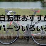 購入した自転車パーツのレビューまとめ【ロードバイク、クロスバイク】