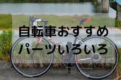 「購入した自転車パーツのレビューまとめ【ロードバイク、クロスバイク】」のアイキャッチ画像