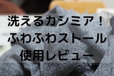 「洗えるカシミヤの大判ストールを1枚持っておくと便利でふんわり温かい」のアイキャッチ画像