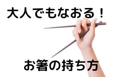 「簡単に矯正できる「鉛筆の持ち方」「お箸の持ち方」を紹介」のアイキャッチ画像