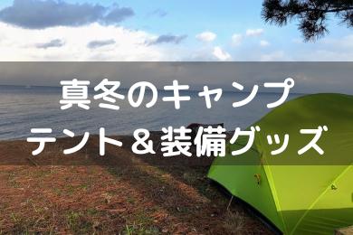 「琵琶湖と朝日を一緒に眺める気温0度のソロキャンプ【装備編】」のアイキャッチ画像