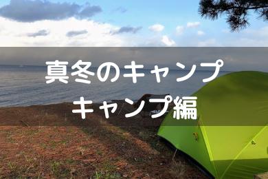 琵琶湖と朝日を一緒に眺める気温0度のソロキャンプ【キャンプ編】