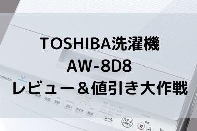 「TOSHIBAの洗濯機AW-8D8のおすすめポイント、そして値引き大作戦」のアイキャッチ画像