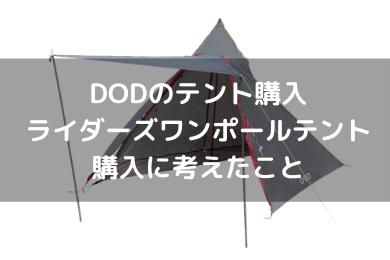 「自転車キャンプ用にDODのライダーズワンポールテントを購入するとき検討したことあれこれ」のアイキャッチ画像