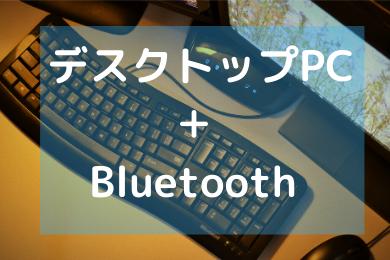 「デスクトップパソコンにBluetooth機器をワイヤレス接続する方法」のアイキャッチ画像