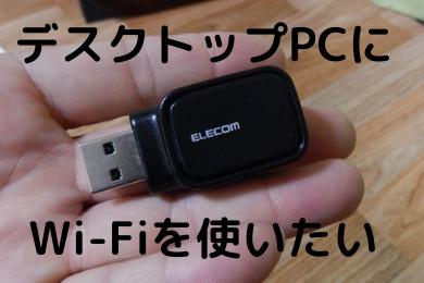 「デスクトップPCも無線LAN化!簡単にWi-Fi接続する方法」のアイキャッチ画像