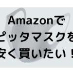 AmazonでPITTA MASK(ピッタマスク)を購入するにはプッシュ通知を使う