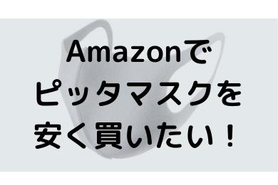 「AmazonでPITTA MASK(ピッタマスク)を購入するにはプッシュ通知を使う」のアイキャッチ画像