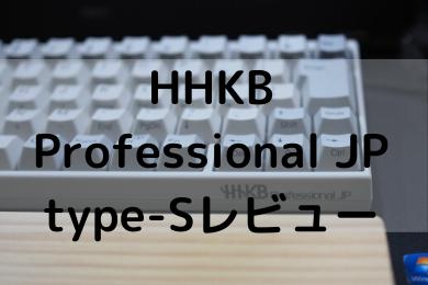 「【愛着】HHKB Professional JP Type-Sを3年間使ってみてわかること」のアイキャッチ画像