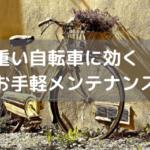 【重い、うるさい、疲れる】古くなった自転車を新車のように蘇らせる3つのメンテナンス