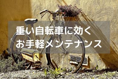 「【重い、うるさい、疲れる】古くなった自転車を新車のように蘇らせる3つのメンテナンス」のアイキャッチ画像