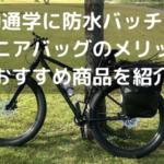 自転車で通勤や旅行をするにはサイドバッグ(パニアバッグ)が便利、取り付け方やおすすめバッグ紹介