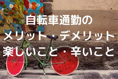 「自転車通勤のメリットとデメリット、楽しいことと辛いことをまとめてみました」のアイキャッチ画像