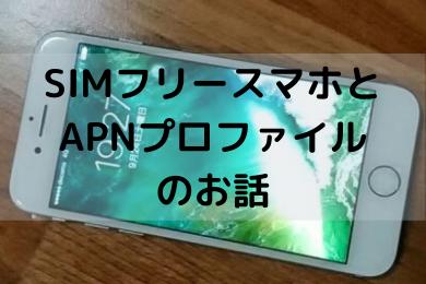 「SIMフリーのスマホはSIMカードを入れるだけでは通信できない(APN構成プロファイルの話)」のアイキャッチ画像