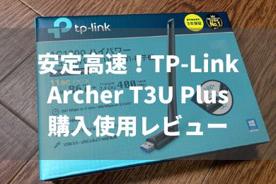 「wi-fi無線LAN子機 TP-LinkのArcher T3U Plusを購入、簡単接続で高速通信」のアイキャッチ画像