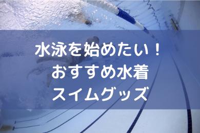 「元水泳部員がおすすめする水泳アイテム【水着、ゴーグル、タオルなど】」のアイキャッチ画像