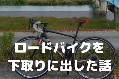 「ロードバイクをオンライン査定に出して下取りしてもらった話」のアイキャッチ画像