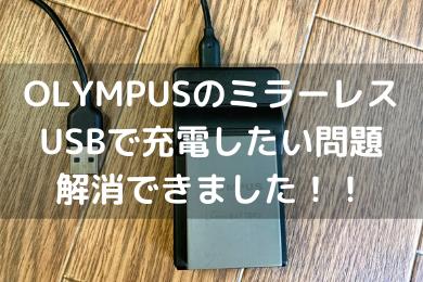 「OLYMPUSのミラーレスのバッテリーをUSBで充電したい!サードパーティー製で見つけた!」のアイキャッチ画像
