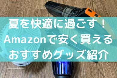 夏をちょっと快適に過ごす商品をAmazonで購入したので紹介します