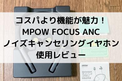 「コスパよくノイズキャンセリングの世界を体験できる!ノイズキャンセリングイヤホン「FOCUS ANC」使用レビュー」のアイキャッチ画像