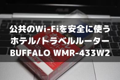 「外出先での危険なWi-Fiを快適安全にするホテルルーターBUFFALO WMR-433W2使用レビュー」のアイキャッチ画像