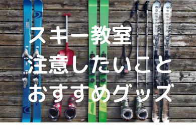 「スキー教室の持ち物、準備リスト、注意点を元インストラクターが解説」のアイキャッチ画像