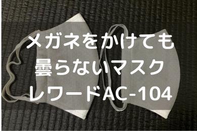 メガネがくもらない通気性!「夏用マスク」レワードAC-104使用レビュー