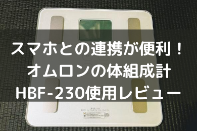 「体重管理にオムロンの体組成計HBF-230Tを購入、スマホにデータ転送でグラフもわかりやすい」のアイキャッチ画像