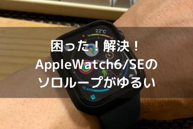 「【交換完了】AppleWatchソロループのサイズがゆるい、Appleに交換してもらいました」のアイキャッチ画像