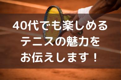 「40歳を超えてテニスを始めたけど楽しい!その魅力とは」のアイキャッチ画像